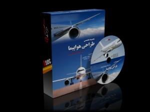مجموعه تخصصی طراحی هواپیما